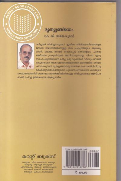 back image of Mruthyunjjayam