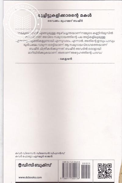 back image of മുച്ചീട്ടുകളിക്കാരന്റെ മകള്