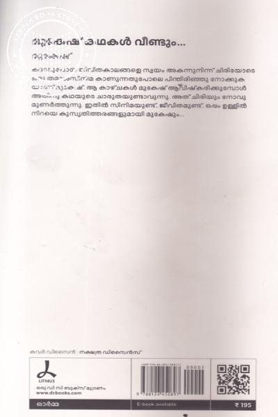 back image of Mukesh Kathakal Veedum