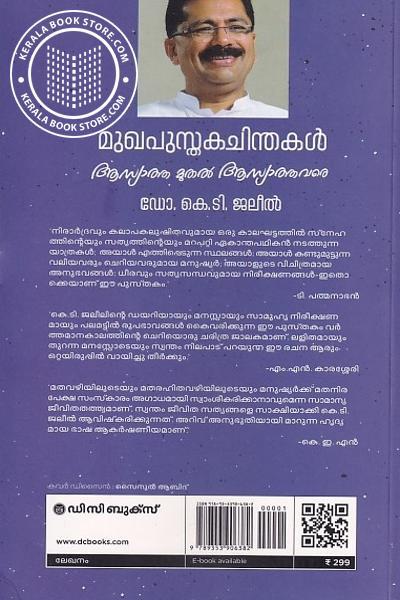 back image of മുഖപുസ്തക ചിന്തകള്