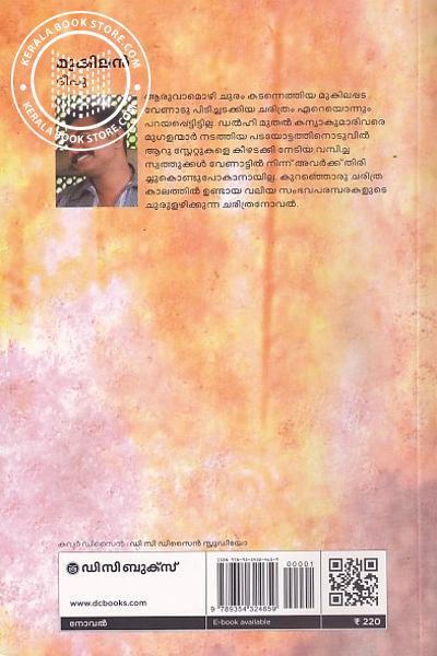 back image of മുകിലൻ