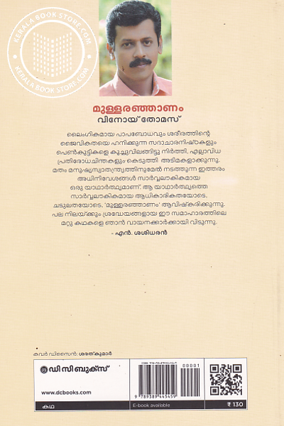 back image of മുള്ളരഞ്ഞാണം