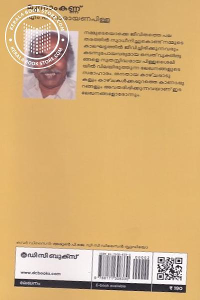 back image of മൂന്നാം കണ്ണ്