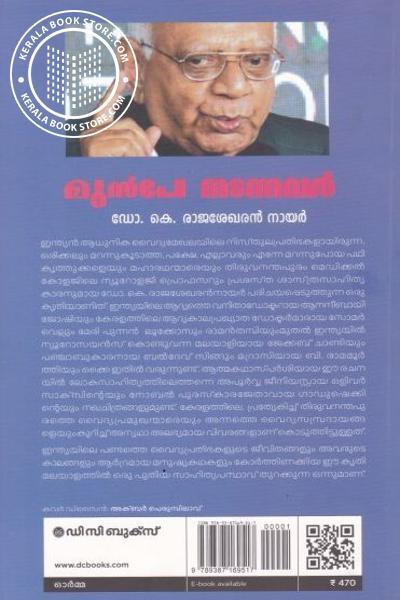 back image of മുന്പേ നടന്നവര്