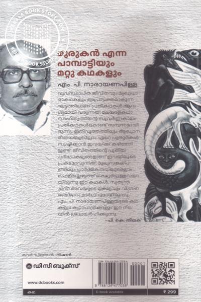 back image of മുരുകന് എന്ന പാമ്പാട്ടിയും മറ്റു കഥകളും
