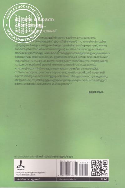 back image of Muthe Ponne Pinagalle Ende Jeevithavum Pattum