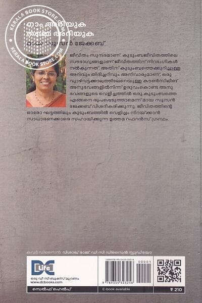 back image of നാം അറിയുക നമ്മെ അറിയുക