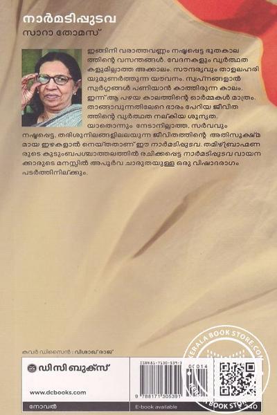 back image of നാര്മടിപ്പുടവ