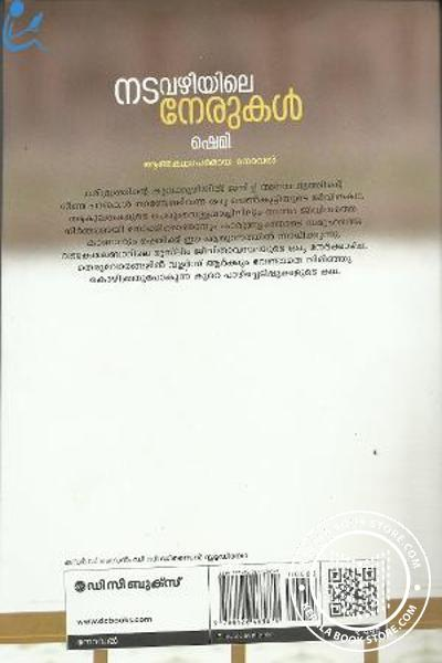 back image of നടവഴിയിലെ നേരുകള്