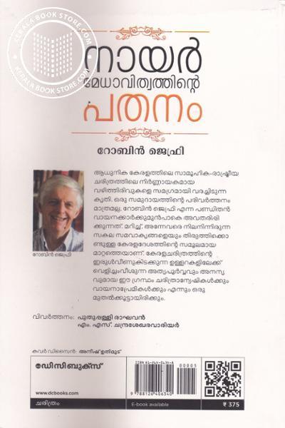 back image of Nair Medhavithvathinte Pathanam