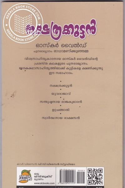 back image of Nakshathrakuttan