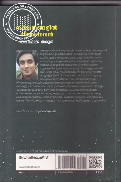 back image of Nakshathrangalil Neenthunnavan