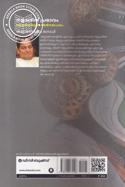 back image of നളചരിത പ്രഭാവം - ആട്ടക്കഥയുടെ അഭിനയപാഠം
