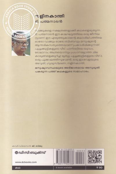 back image of നളിന കാന്തി