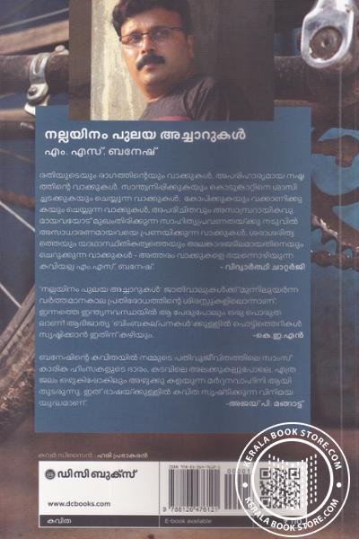 back image of Nallayinam Pulaya Achaarukall
