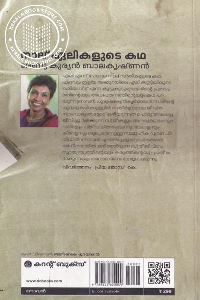 back image of Nalu Alekalude Katha