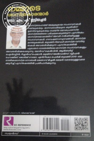 back image of നമ്മുടെ ശാസ്ത്രകാരന്മാര്