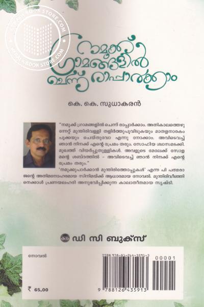 back image of Namukku Gramangalil Chennu Rapparkkam