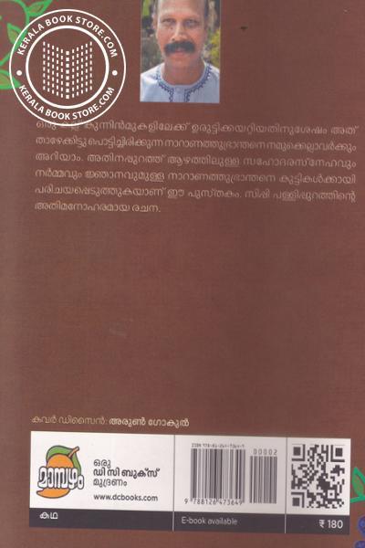 back image of നാറാണത്തു ഭ്രാന്തന്