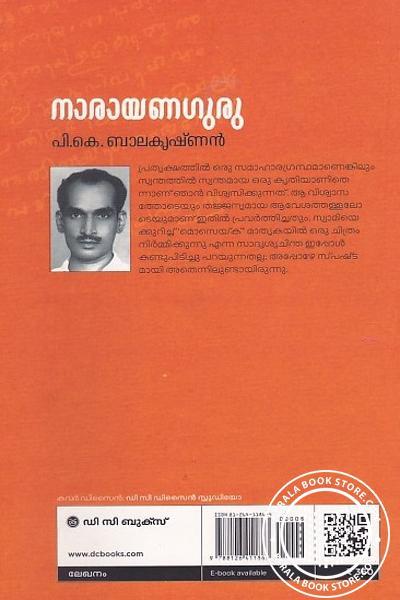 back image of നാരായണഗുരു - പി കെ ബാലകൃഷ്ണന്