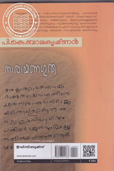 back image of Narayanaguru