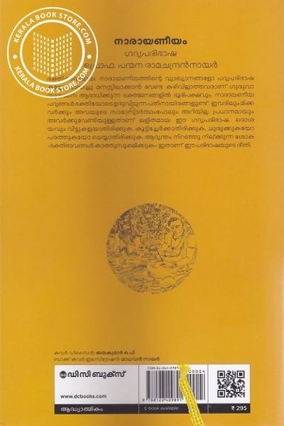 back image of Narayaneeyam