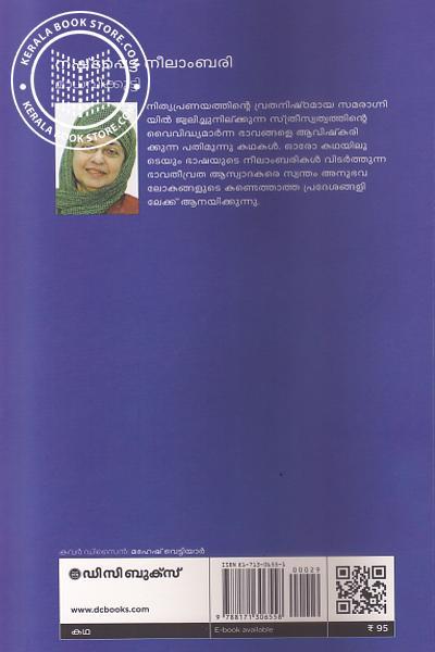 back image of Nashtappetta Neelambari