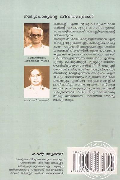 back image of നാട്യാചാരന്റെ ജിവിതമുദ്രകള്