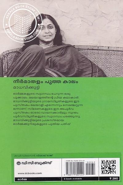 back image of നീര്മാതളം പൂത്തകാലം