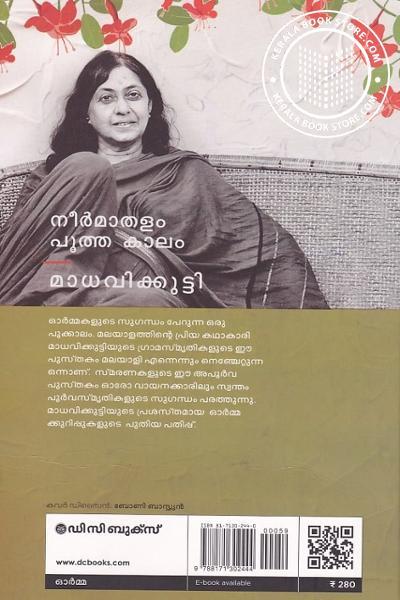 back image of Neermathalam Poothakalam