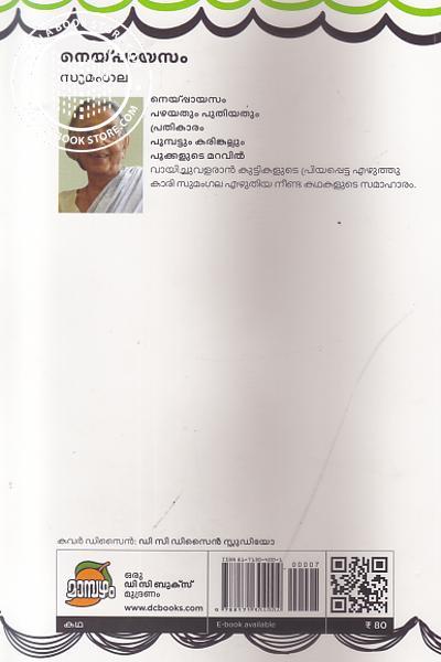 back image of നെയ്യ് പ്പായസം