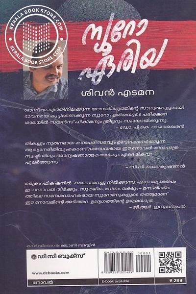 back image of ന്യൂറോ ഏരിയ