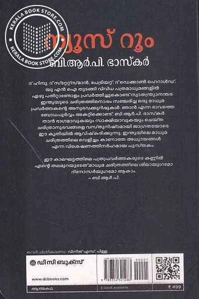 back image of ന്യൂസ് റൂം