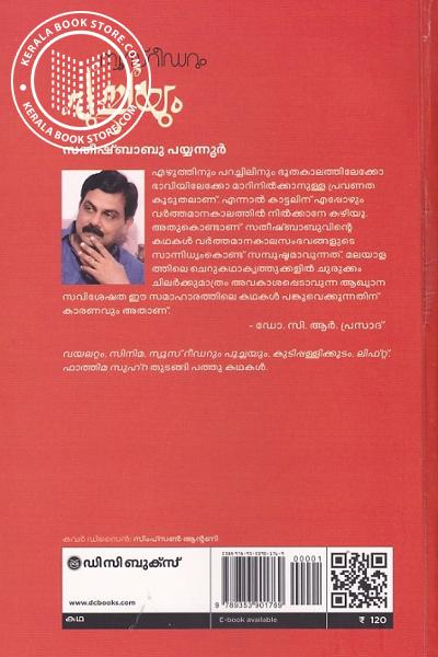 back image of ന്യൂസ് റീഡറും പൂച്ചയും