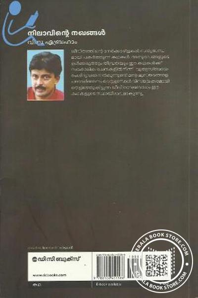 back image of Nilaavinte Nakhangal
