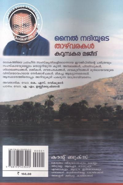 back image of Nile Nadhiyude Thazhvarakal