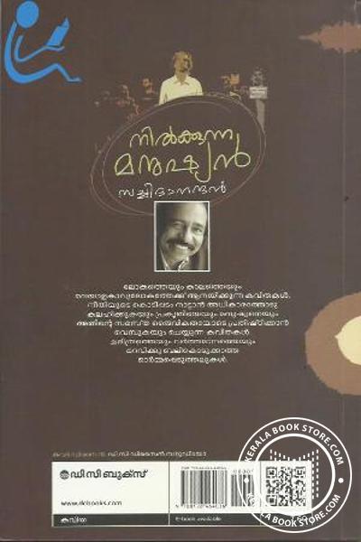 back image of Nilkkunna Manushyan