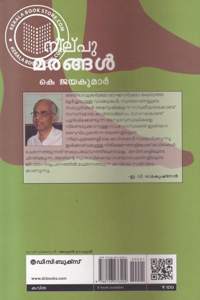 back image of NilpuMarangal