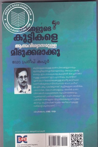 back image of Ningalude Kuttikale Aathmaviswasamulla Midukkarakku