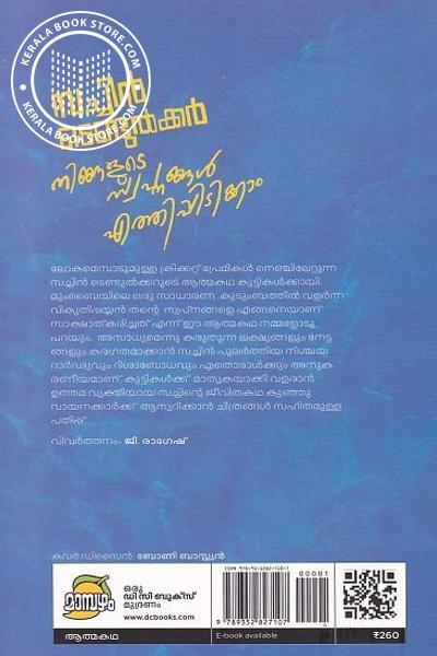 back image of Ningalude Swapnangal Ethippidikkam
