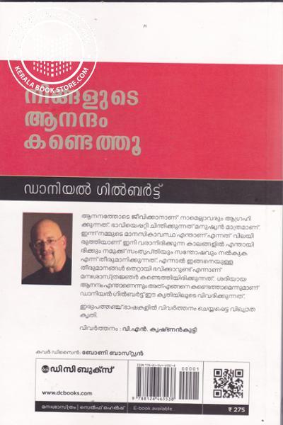 back image of Ningalute Anandam Kandethu