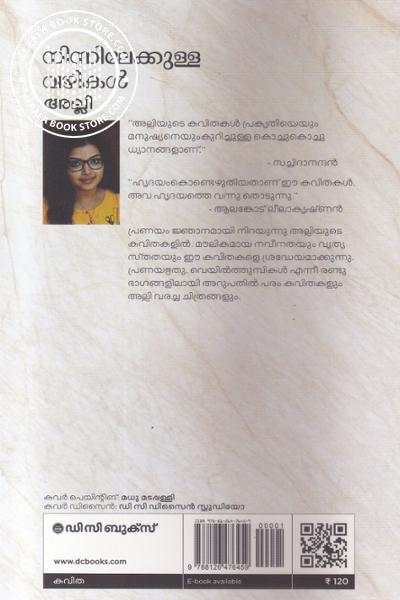 back image of നിന്നിലേക്കുള്ള വഴികള്