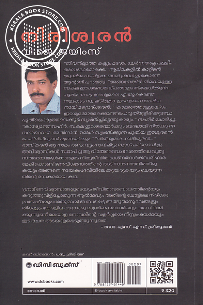 back image of നിരീശ്വരന്