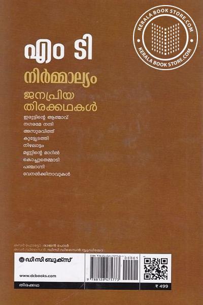 back image of Nirmmaalyam Janapriya Thirakkathakal