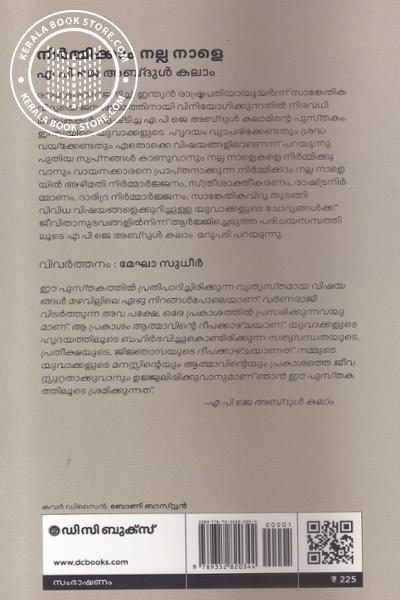 back image of Nirmmikkam Nalla Nale