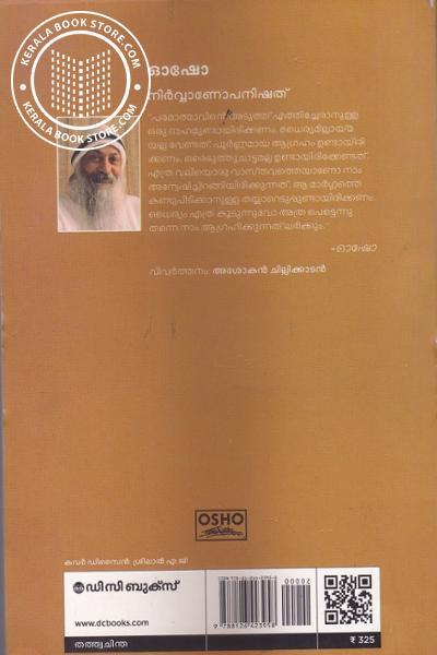back image of Nirvanopanishad