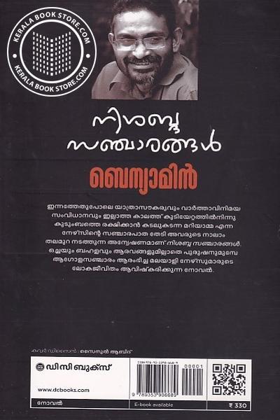 back image of നിശബ്ദ സഞ്ചാരങ്ങള്