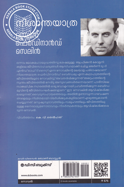 back image of നിശാന്ത യാത്ര