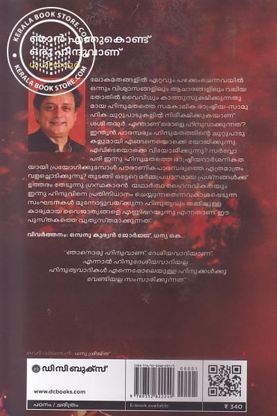 back image of Njan Enthukondu Oru Hinduvanu