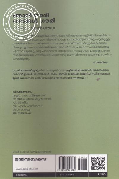 back image of Njan Gauri Njangal Gauri